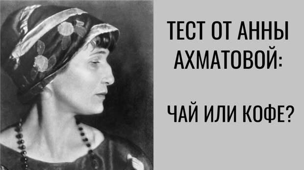 Тест от Анны Ахматовой: насколько вы подходите друг другу