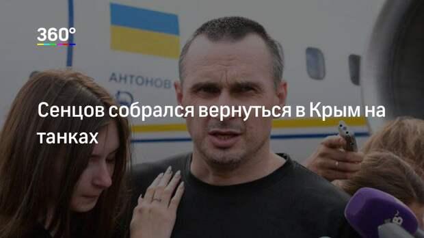 Сенцов собрался вернуться в Крым на танках