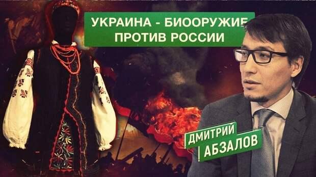 Абзалов считает, что Украина может стать «биологическим оружием» против России