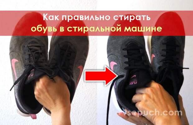 Как правильно стирать обувь в стиральной машине