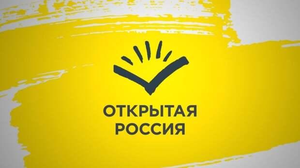 """Ликвидация """"Открытой России"""" не остановит ее подрывную деятельность"""