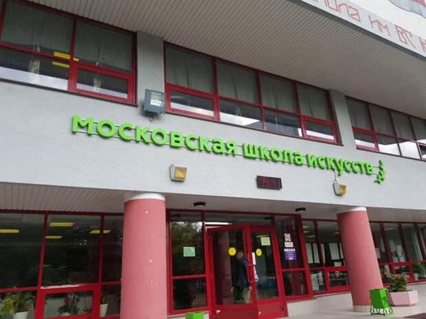 Школа искусств на Абрамцевской объявила о начале приема на следующий учебный год