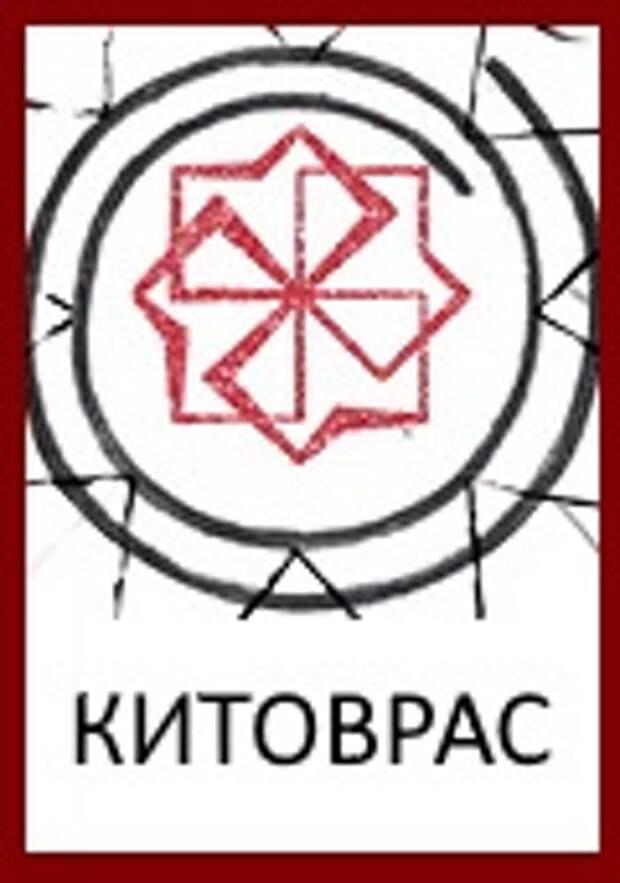Славянские Боги: Знак Бога Китовраса