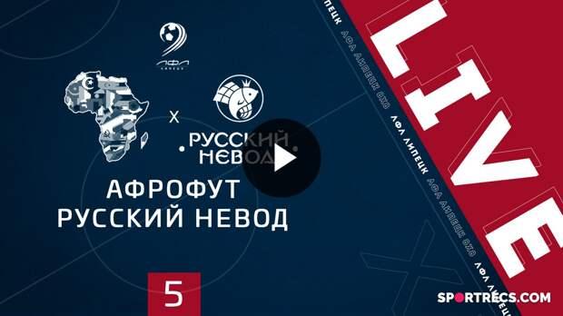 Афрофут - Русский Невод 5 Тур ЛФЛ Липецк 8х8 06.05.2021