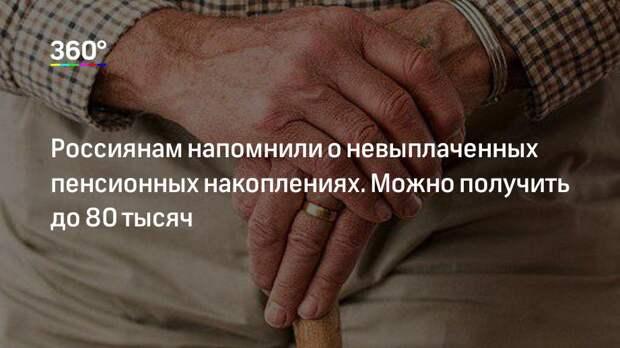 Россиянам напомнили о невыплаченных пенсионных накоплениях. Можно получить до 80 тысяч