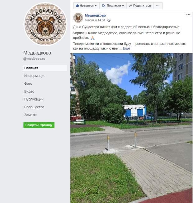 Антипарковочные столбики установили на Молодцова