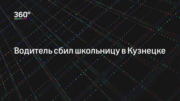 Водитель сбил школьницу в Кузнецке