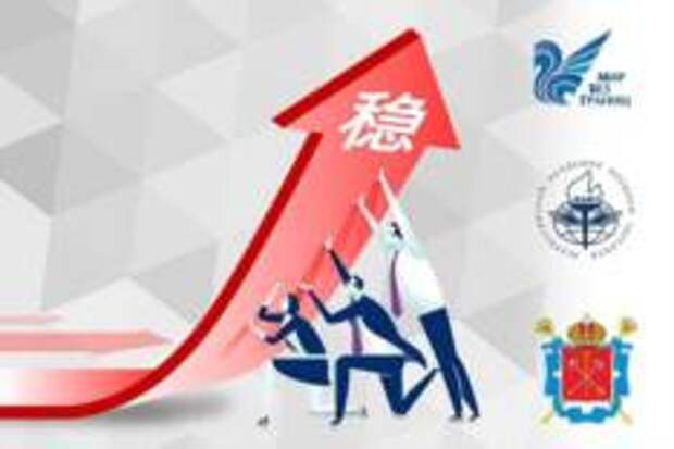 Панельная дискуссия «Въездной туризм из КНР: социально-экономический эффект для России»