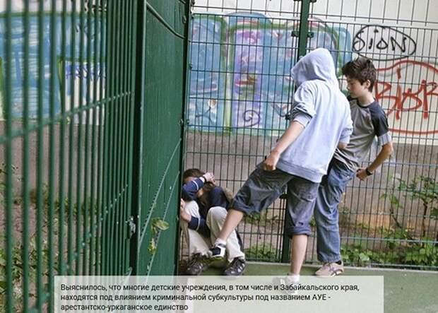 Опасные молодёжные движения. Или что такое АУЕ