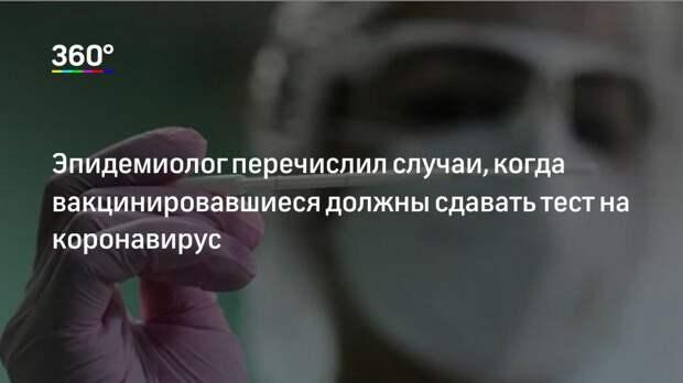 Эпидемиолог перечислил случаи, когда вакцинировавшиеся должны сдавать тест на коронавирус