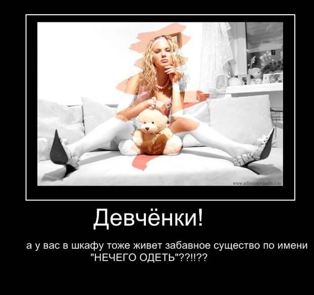 Демотиваторы про девушек » banana.by - 50 оттенков жёлтого - Лучше ...