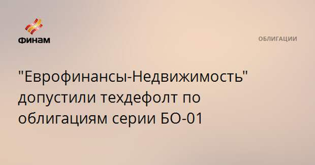 """""""Еврофинансы-Недвижимость"""" допустили техдефолт по облигациям серии БО-01"""