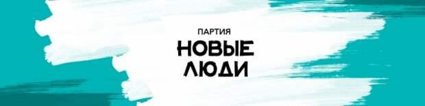 В Щекино откроют районное отделение партии «Новые Люди».