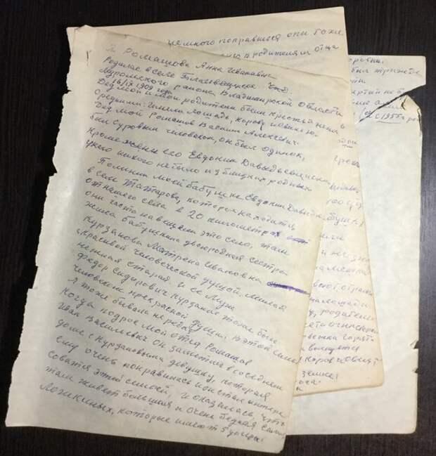 Записи моей бабушки