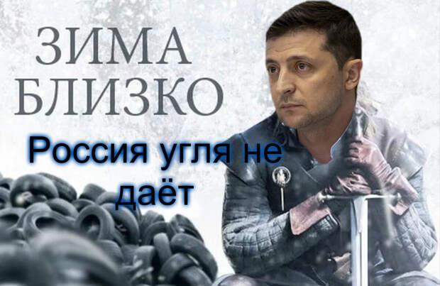 Зима близко: На Украине недовольны тем, что Россия оставила их без угля