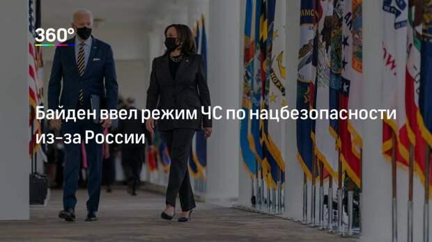 Байден ввел режим ЧС по нацбезопасности из-за России