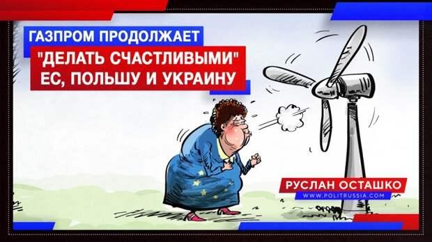 «Газпром» продолжает «осчастливливать» поляков, укров и ЕС