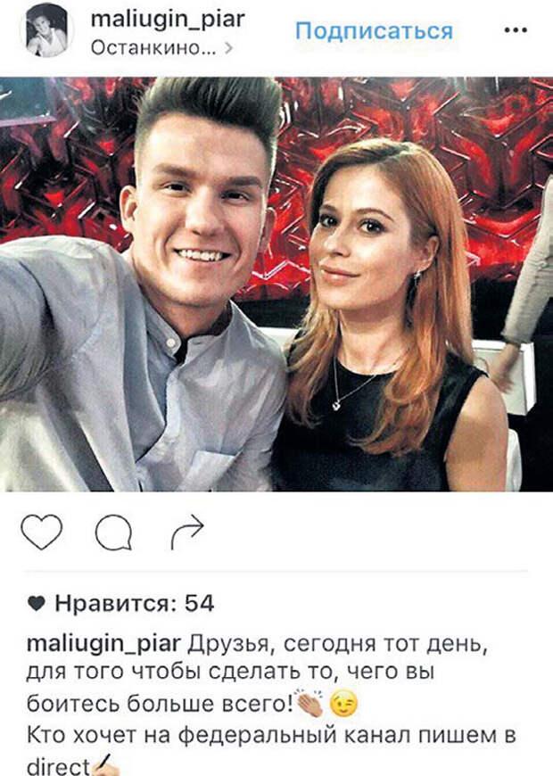 Андрей МАЛЮГИН (на фото он с Татьяной КИРИЛЮК из «Дома-2») приглашает в своём «Инстаграме» писать ему всем желающим попасть на ТВ...