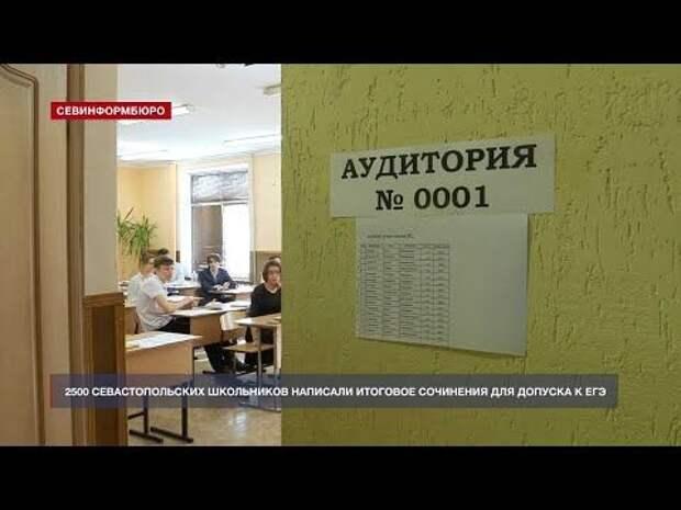 Севастопольские школьники написали итоговое сочинение для допуска к ЕГЭ