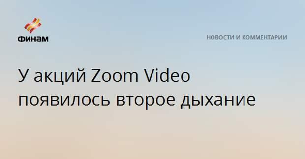 У акций Zoom Video появилось второе дыхание