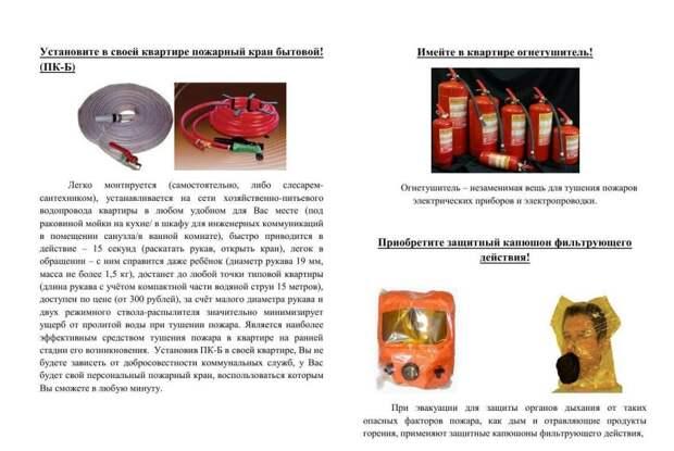Информация для жителей Савеловского района о соблюдении правил пожарной безопасности