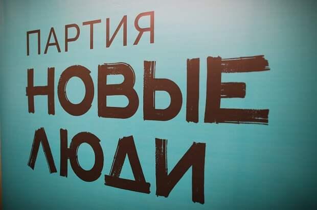 Партия «Новые люди» представила 600 кандидатов в 12 регионах
