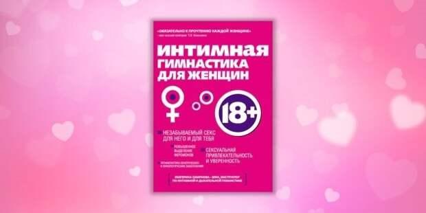 Intimnaya_gimnastika