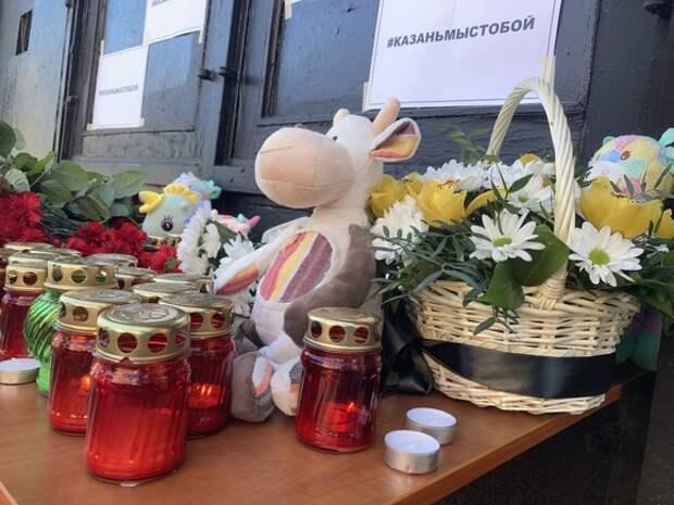 Погибших при стрельбе в казанской школе похоронят 12мая