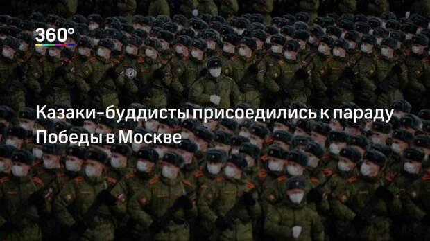 Казаки-буддисты присоедились к параду Победы в Москве