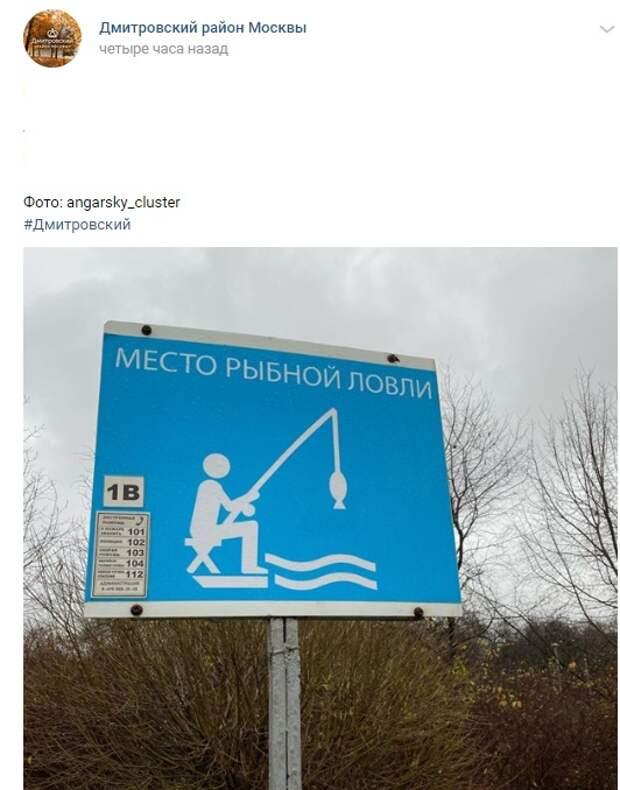 Фото дня: на Ангарских прудах обозначили «место для рыбной ловли»