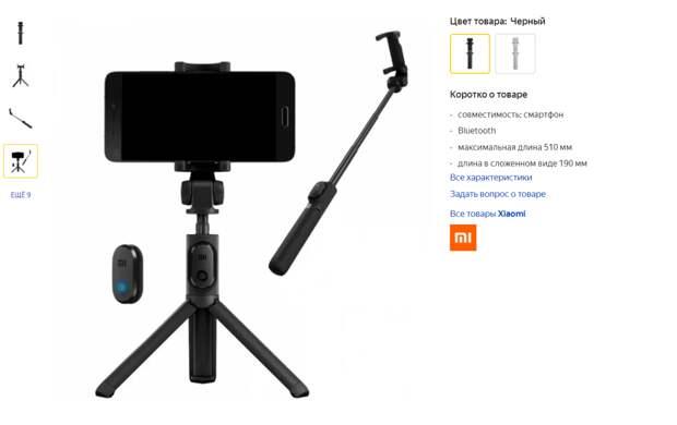 Xiaomi Mi Bluetooth Selfie Stick Tripod