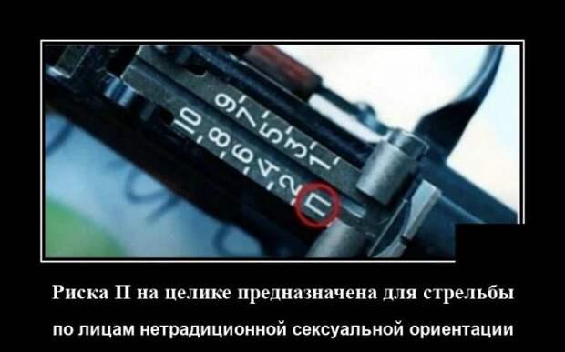 Демотиватор про оружие
