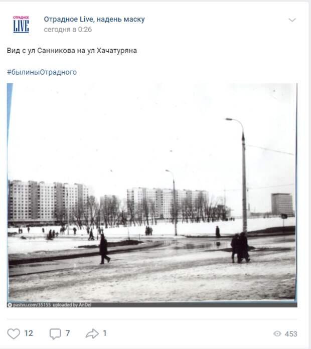 Фото дня: вид с Санникова на Хачатуряна 27 лет назад