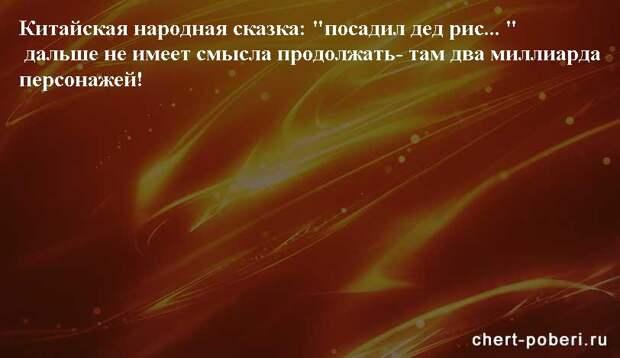 Самые смешные анекдоты ежедневная подборка chert-poberi-anekdoty-chert-poberi-anekdoty-57030424072020-2 картинка chert-poberi-anekdoty-57030424072020-2
