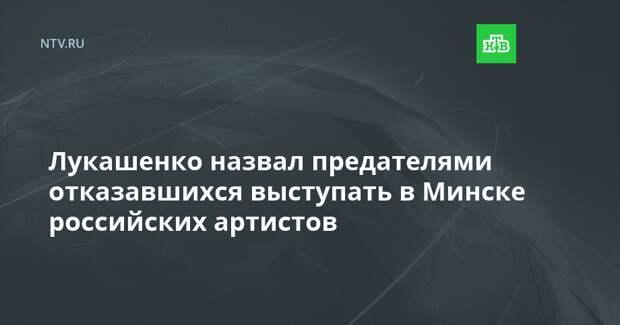 Лукашенко назвал предателями отказавшихся выступать в Минске российских артистов