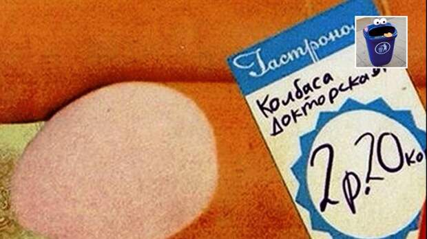 Та самая «Докторская» из СССР