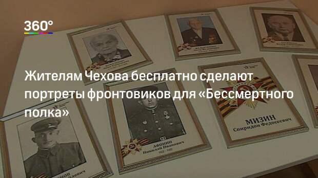 Жителям Чехова бесплатно сделают портреты фронтовиков для «Бессмертного полка»