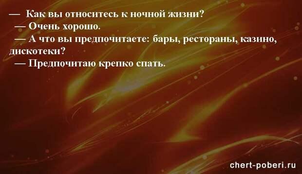 Самые смешные анекдоты ежедневная подборка chert-poberi-anekdoty-chert-poberi-anekdoty-51530603092020-18 картинка chert-poberi-anekdoty-51530603092020-18