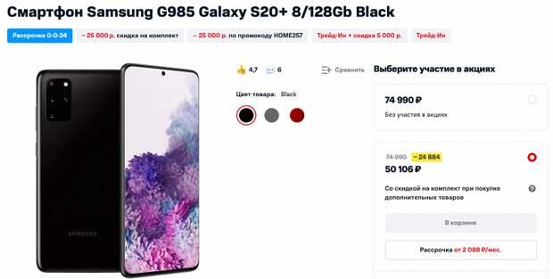 Флагманские Samsung Galaxy S20+ и S20 Ultra отдают в России с большими скидками — до 25 тысяч рублей