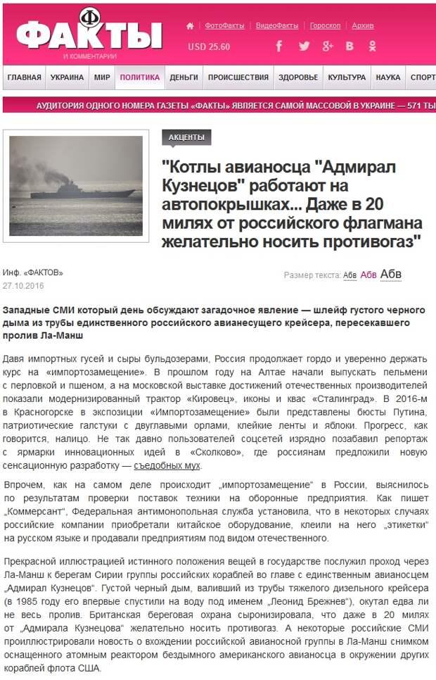 """Ужасы российского флота. """"Адмирал Кузнецов"""" работает на автопокрышках!"""