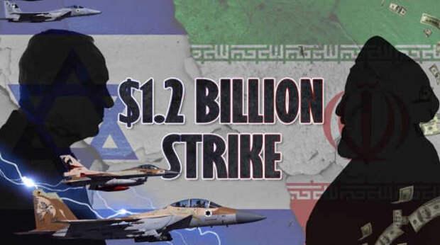 Для нападение на Иран Израилю не хватает 1,2 миллиарда долларов