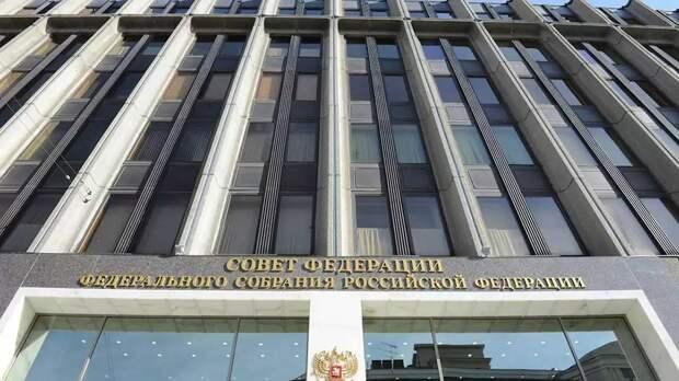 В СФ обсудят защиту суверенитета России