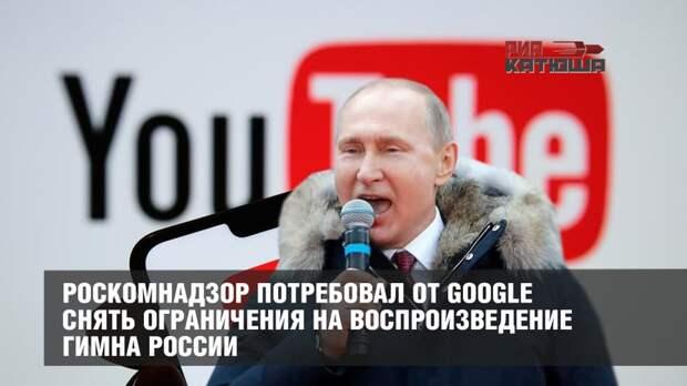 Роскомнадзор потребовал от Google снять ограничения на воспроизведение гимна России