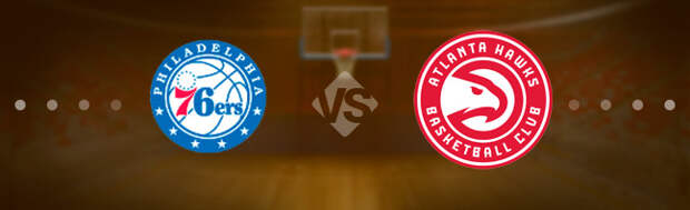 Филадельфия Сиксерс - Атланта Хокс: Прогноз на матч 17.06.2021