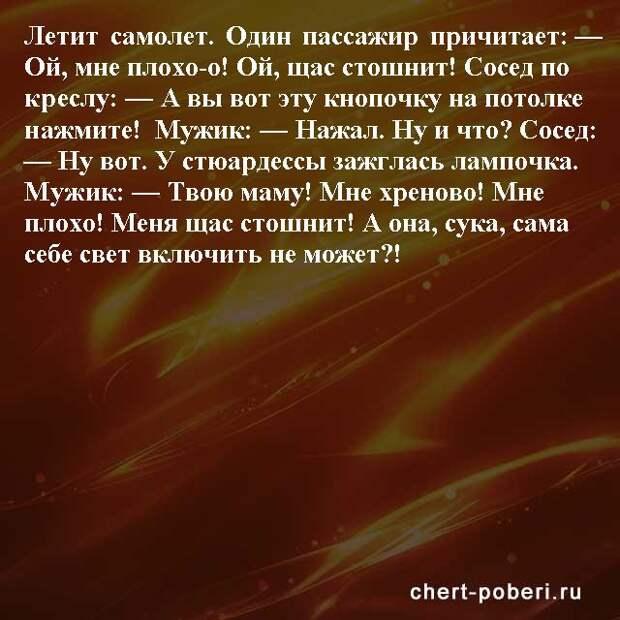 Самые смешные анекдоты ежедневная подборка chert-poberi-anekdoty-chert-poberi-anekdoty-51530603092020-5 картинка chert-poberi-anekdoty-51530603092020-5