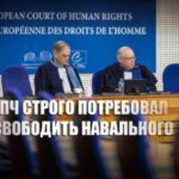 «Вступает в силу немедленно»: ЕСПЧ потребовал немедленно освободить Навального