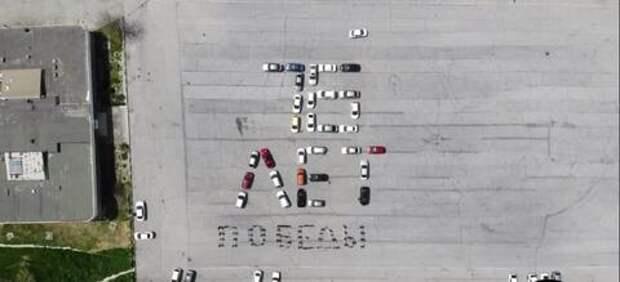В Новороссийске автомобилисты в честь Дня Победы провели флешмоб
