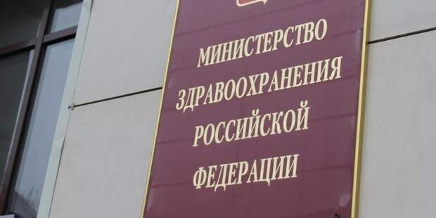 Мурашко оценил ситуацию с COVID-19