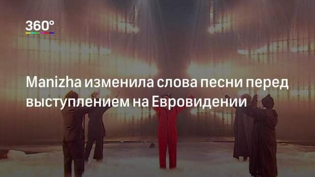 Manizha изменила слова песни перед выступлением на Евровидении