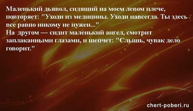 Самые смешные анекдоты ежедневная подборка chert-poberi-anekdoty-chert-poberi-anekdoty-01020617092021-3 картинка chert-poberi-anekdoty-01020617092021-3